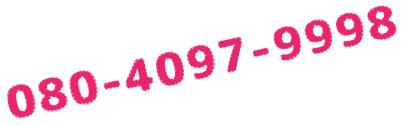 電話番号:080-4097-9998