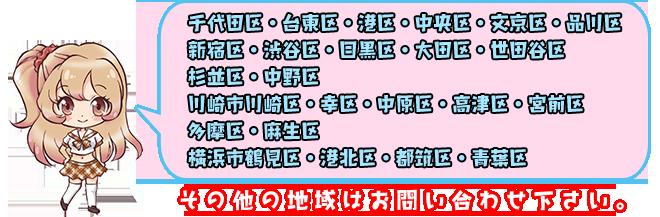 品川区・目黒区・港区・中央区・渋谷区・新宿区・世田谷区         にも出張致します。